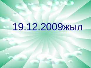 19.12.2009жыл