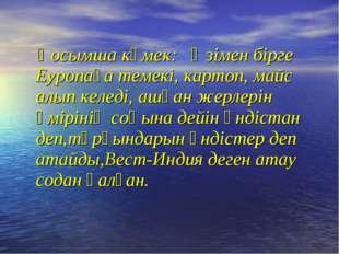 Қосымша көмек: Өзімен бірге Еуропаға темекі, картоп, майс алып келеді, ашқан