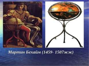 Мартин Бехайм (1459- 1507жж)