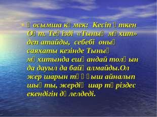 Қосымша көмек: Кесіп өткен Оңт. Теңізді «Тынық мұхит» деп атайды, себебі оның