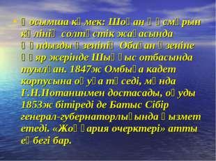Қосымша көмек: Шоқан Құсмұрын көлінің солтүстік жағасында Құндызды өзенінің О