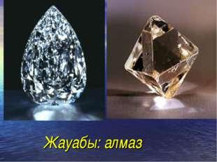 Жауабы: алмаз