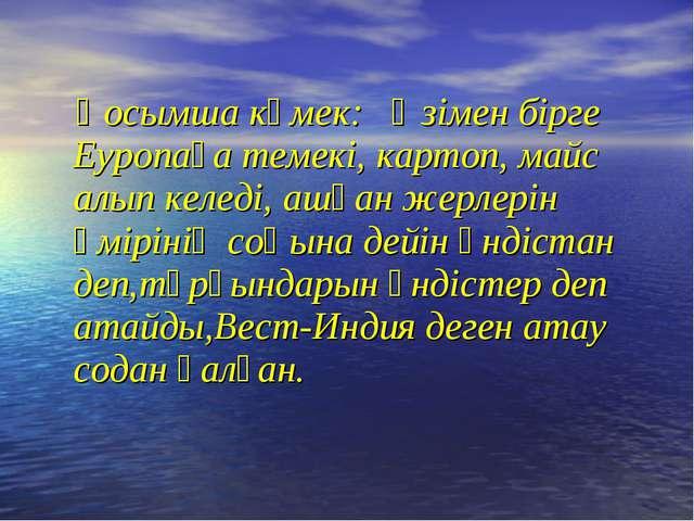 Қосымша көмек: Өзімен бірге Еуропаға темекі, картоп, майс алып келеді, ашқан...