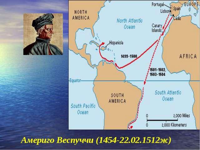 Америго Веспуччи (1454-22.02.1512ж)