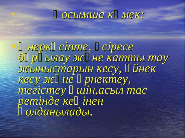 Қосымша көмек: Өнеркәсiпте, әсiресе бұрғылау және катты тау жыныстарын кесу,...