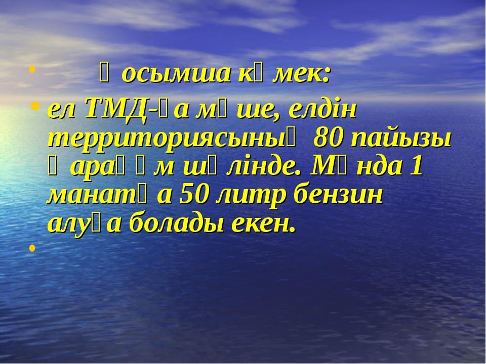 Қосымша көмек: ел ТМД-ға мүше, елдін территориясының 80 пайызы Қарақұм шөлін...