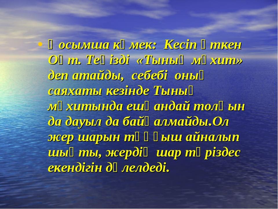 Қосымша көмек: Кесіп өткен Оңт. Теңізді «Тынық мұхит» деп атайды, себебі оның...