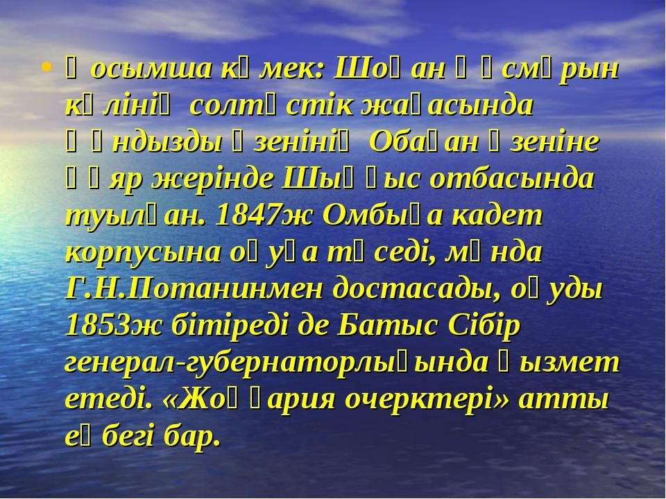 Қосымша көмек: Шоқан Құсмұрын көлінің солтүстік жағасында Құндызды өзенінің О...