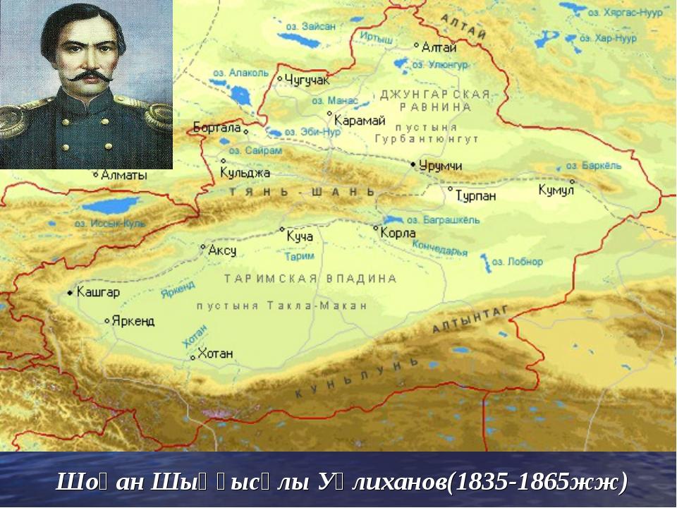 Шоқан Шыңғысұлы Уәлиханов(1835-1865жж) .