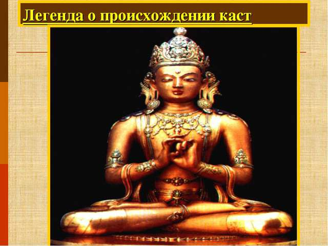Легенда о происхождении каст Кобелева О.Л. школа №1 г. Дубна