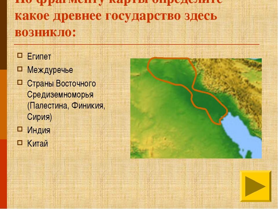 По фрагменту карты определите какое древнее государство здесь возникло: Египе...
