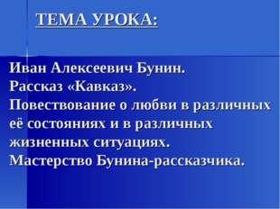 Иван Алексеевич Бунин. Рассказ «Кавказ». Повествование о любви в различных е