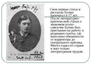 Свои первые стихи и рассказы Бунин напечатал в 17 лет. После литературно-кри