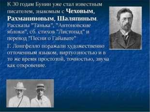 К 30 годам Бунин уже стал известным писателем, знакомым с Чеховым, Рахманино