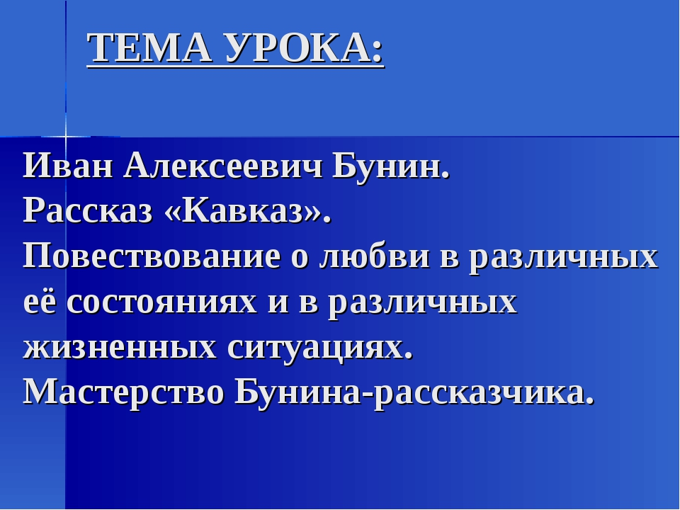 Иван Алексеевич Бунин. Рассказ «Кавказ». Повествование о любви в различных е...