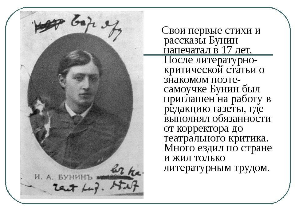 Свои первые стихи и рассказы Бунин напечатал в 17 лет. После литературно-кри...