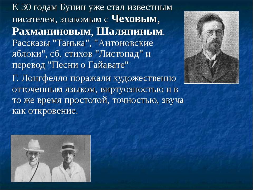 К 30 годам Бунин уже стал известным писателем, знакомым с Чеховым, Рахманино...