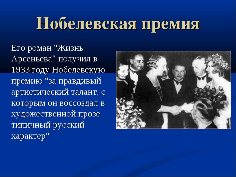 """Нобелевская премия Его роман """"Жизнь Арсеньева"""" получил в 1933 году Нобелевск..."""