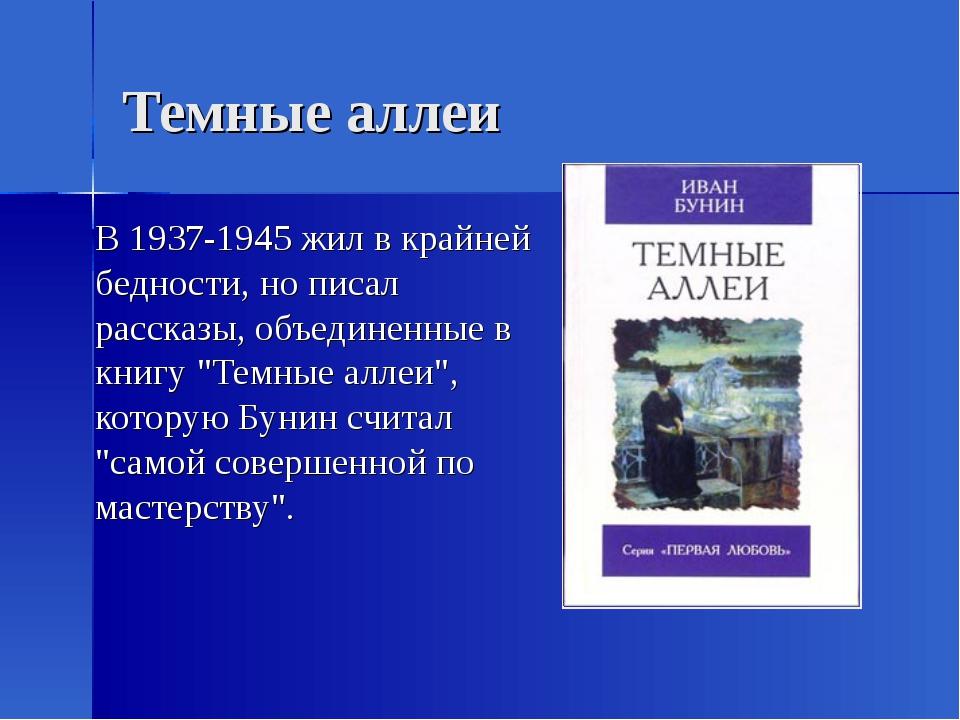 Темные аллеи В 1937-1945 жил в крайней бедности, но писал рассказы, объедине...