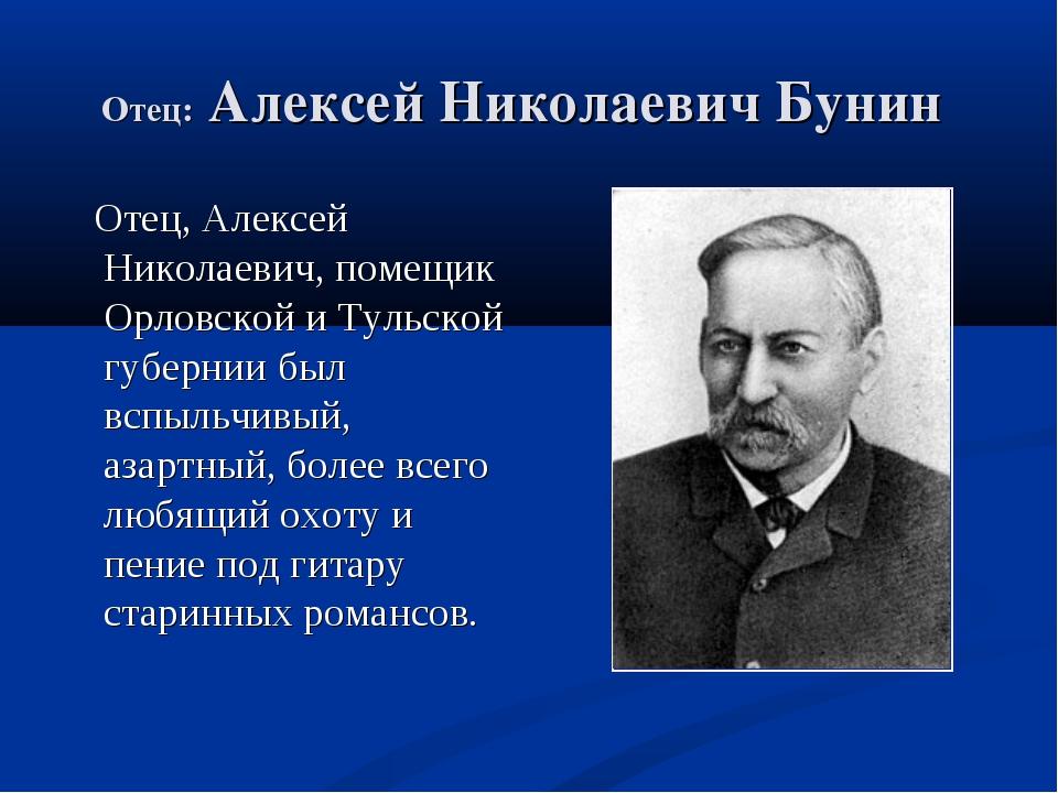 Отец: Алексей Николаевич Бунин Отец, Алексей Николаевич, помещик Орловской и...