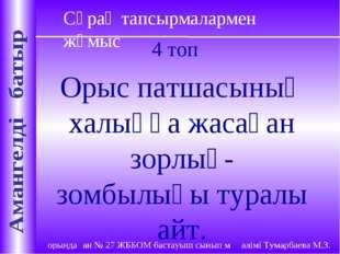 Сұрақ тапсырмалармен жұмыс 4 топ Орыс патшасының халыққа жасаған зорлық-зомбы