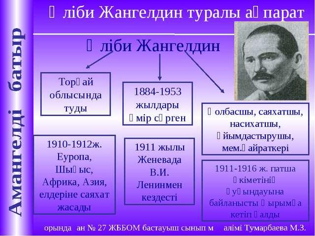 Әліби Жангелдин туралы ақпарат Әліби Жангелдин Торғай облысында туды 1884-195...