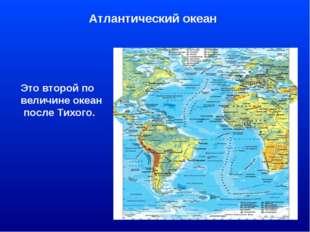Атлантический океан Это второй по величине океан после Тихого.