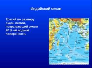 Индийский океан Третий по размеру океан Земли, покрывающий около 20% её водн