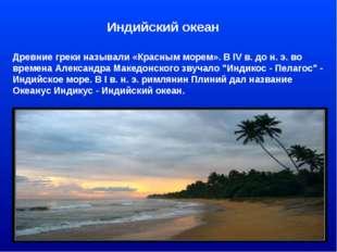 Индийский океан Древние греки называли «Красным морем». В IV в. до н. э. во в