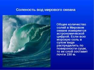 Соленость вод мирового океана. Общее количество солей в Мировом океане измеря