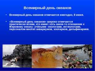 Всемирный день океанов Всемирный день океанов отмечается ежегодно, 8 июня. «В