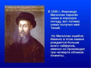 В 1520 г. Фернандо Магеллан пересёк океан в хорошую погоду, вот почему океан
