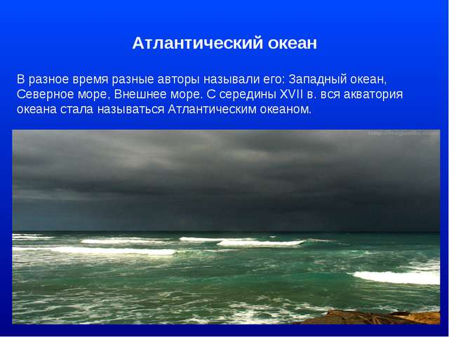 Атлантический океан В разное время разные авторы называли его: Западный океан...
