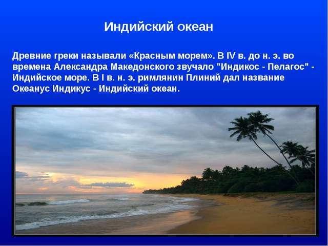 Индийский океан Древние греки называли «Красным морем». В IV в. до н. э. во в...