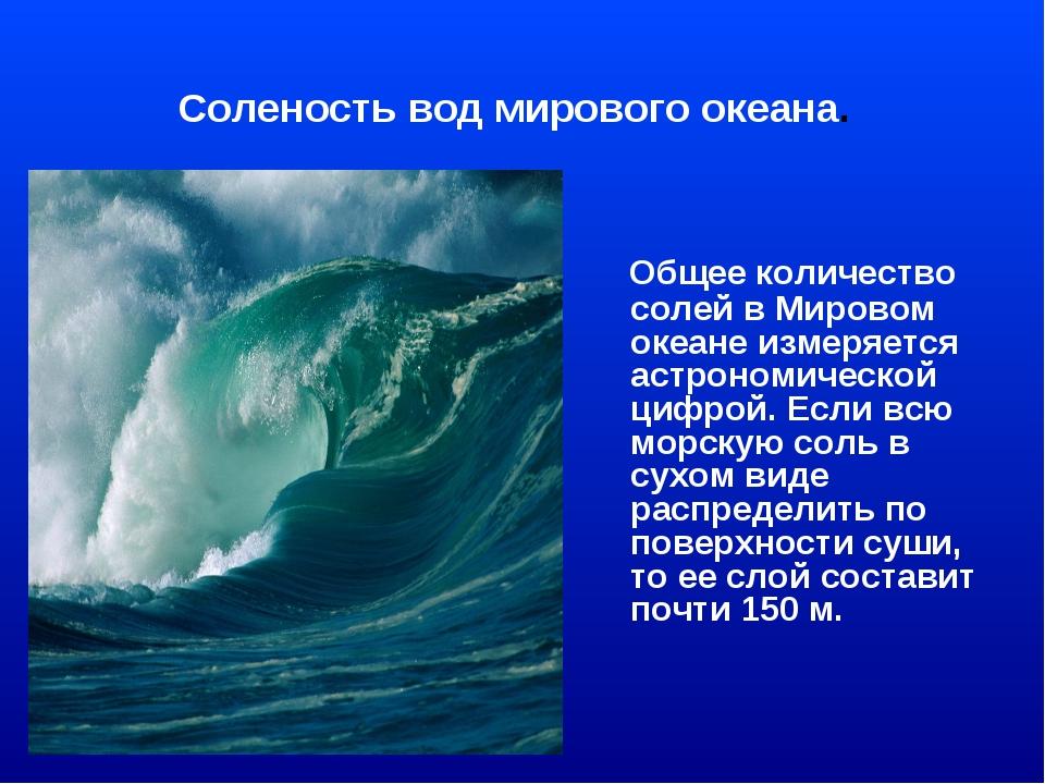 Соленость вод мирового океана. Общее количество солей в Мировом океане измеря...