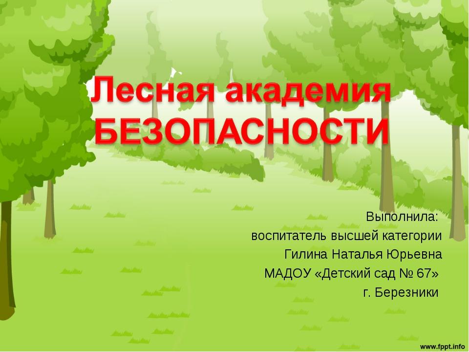 Выполнила: воспитатель высшей категории Гилина Наталья Юрьевна МАДОУ «Детский...