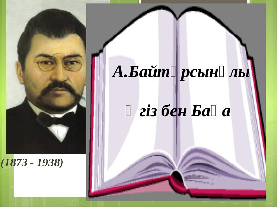 (1873 - 1938) А.Байтұрсынұлы Өгіз бен Бақа