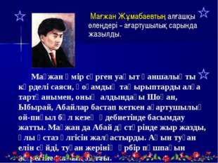 Мағжан Жұмабаевтың алғашқы өлеңдері - ағартушылық сарында жазылды.  Мағж