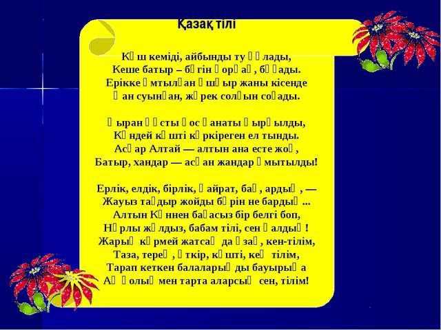 Қазақ тілі Күш кемiдi, айбынды ту құлады, Кеше батыр –бүгiн қорқақ, бұғады....