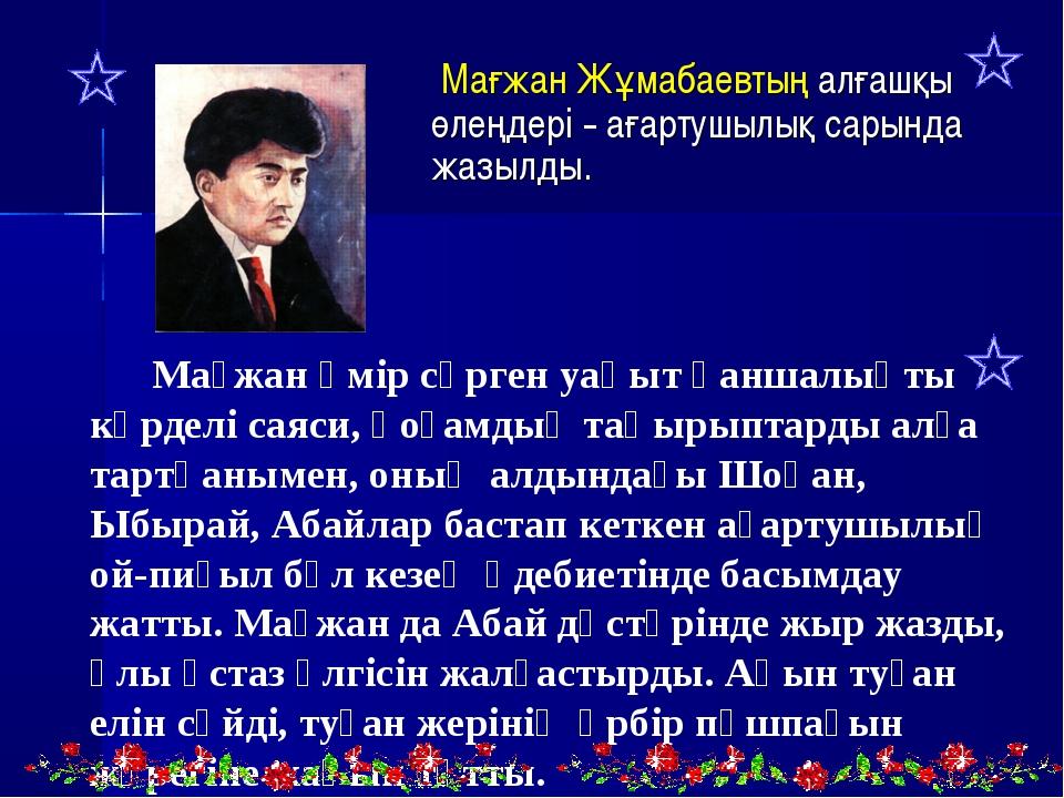 Мағжан Жұмабаевтың алғашқы өлеңдері - ағартушылық сарында жазылды.  Мағж...