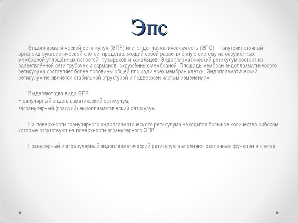 Эпс Эндоплазмати́ческий рети́кулум (ЭПР) или эндоплазматическая сеть (ЭПС) —...