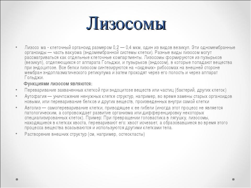 Лизосомы Лизосо́ма - клеточный органоид размером 0,2 — 0,4 мкм, один из видов...