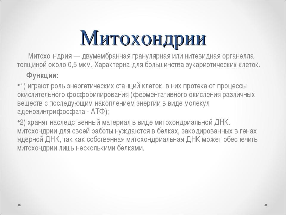 Митохондрии Митохо́ндрия — двумембранная гранулярная или нитевидная органелла...