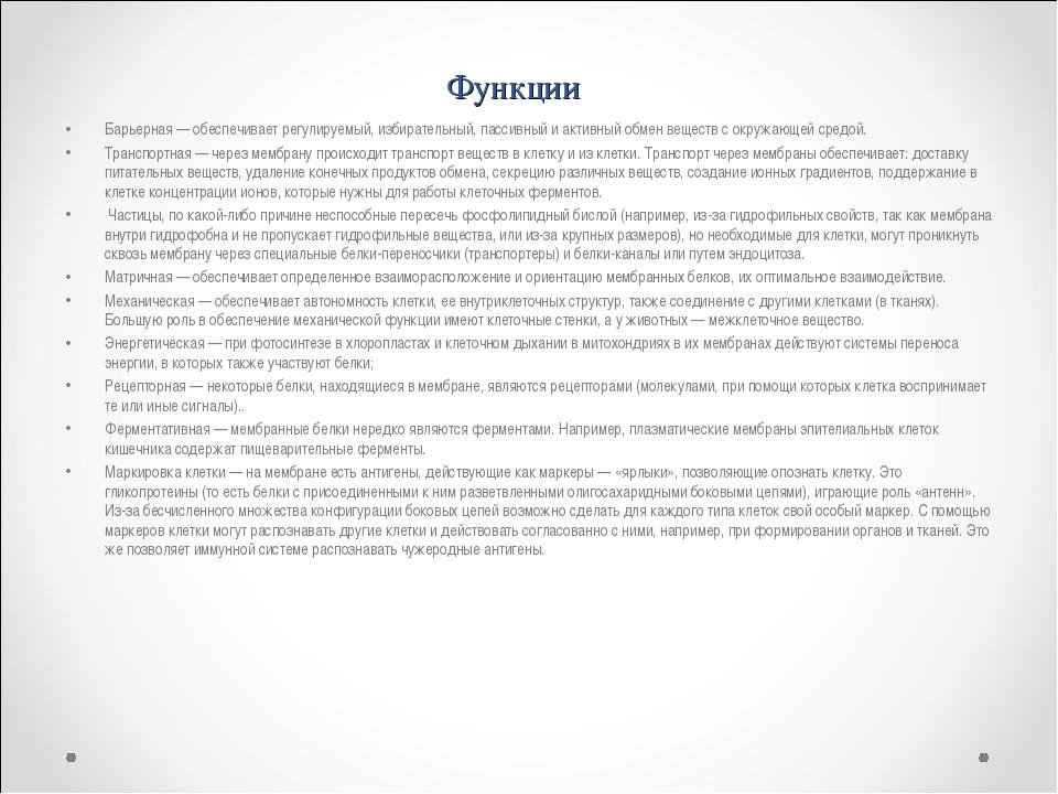 Функции Барьерная — обеспечивает регулируемый, избирательный, пассивный и акт...