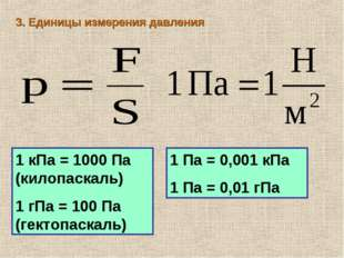 3. Единицы измерения давления 1 кПа = 1000 Па (килопаскаль) 1 гПа = 100 Па (г