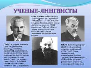 ОЖЕГОВ Сергей Иванович (1900-64), российский языковед, лексиколог, лексикогра