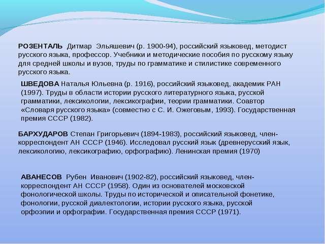РОЗЕНТАЛЬ Дитмар Эльяшевич (р. 1900-94), российский языковед, методист русско...
