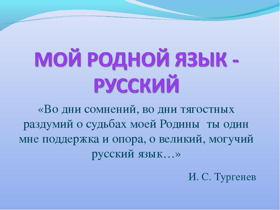 Мой родной язык русский конкурс