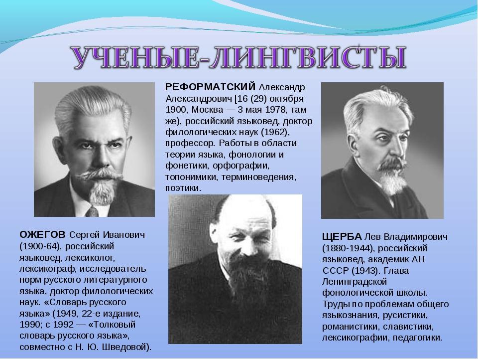 ОЖЕГОВ Сергей Иванович (1900-64), российский языковед, лексиколог, лексикогра...