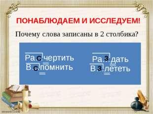 ПОНАБЛЮДАЕМ И ИССЛЕДУЕМ! Почему слова записаны в 2 столбика? С С З З Ра…черти